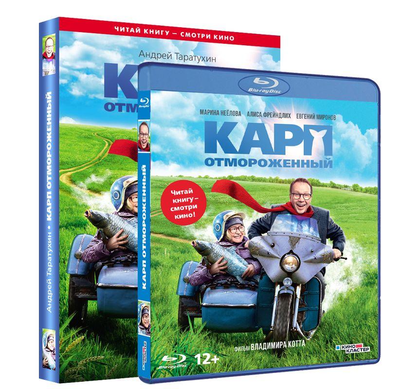 Карп отмороженный (Blu-ray) + книга в подарок