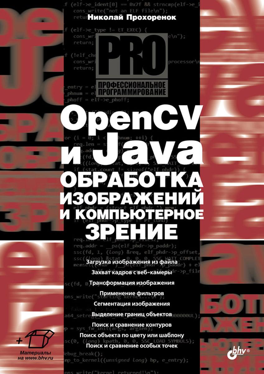 Николай Прохоренок OpenCV и Java. Обработка изображений и компьютерное зрение фильтры для веб камеры