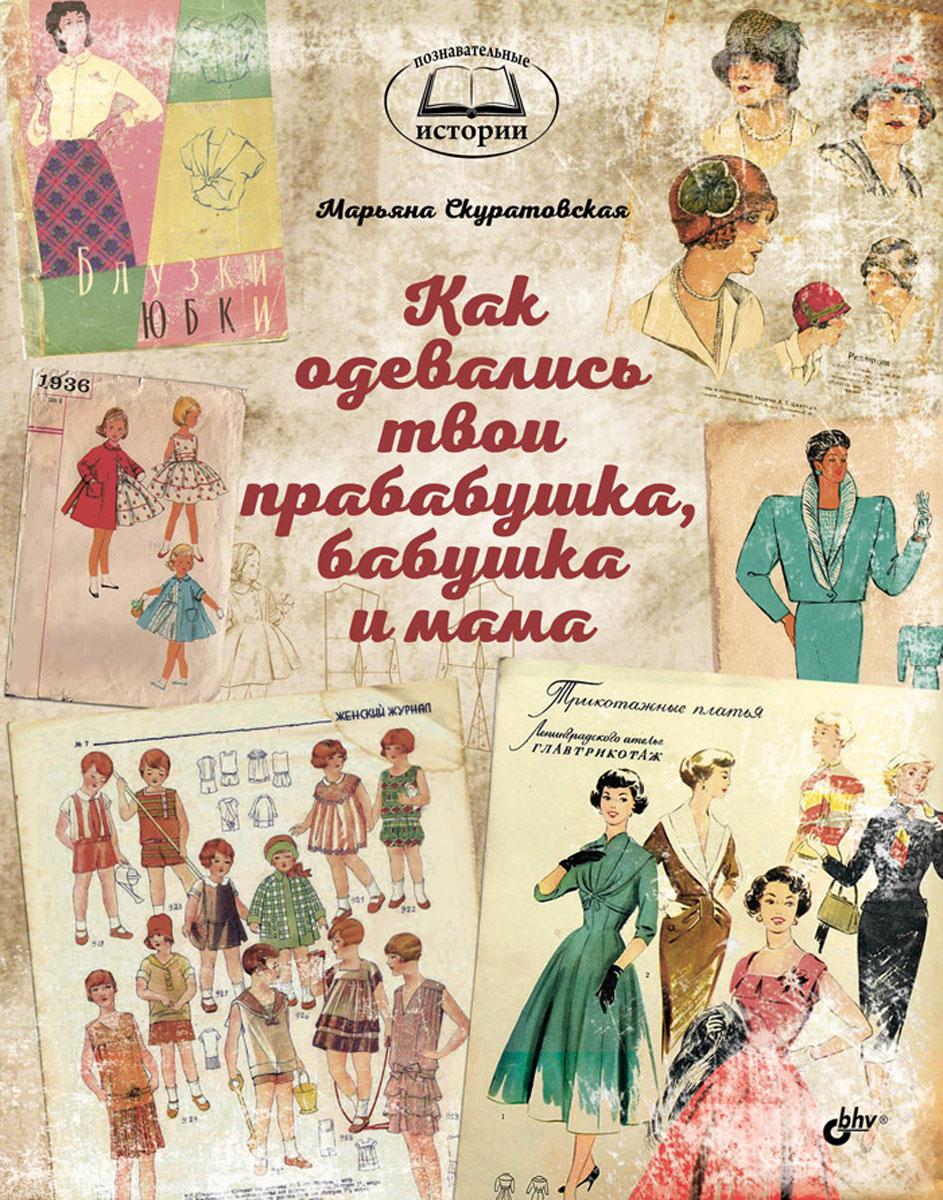 Фото - Марьяна Скуратовская Как одевались твои прабабушка, бабушка и мама фотоальбомы