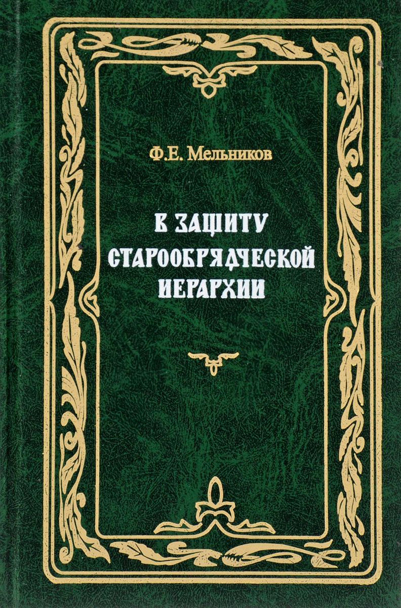 Ф. Е. Мельников В защиту старообрядческой иерархии