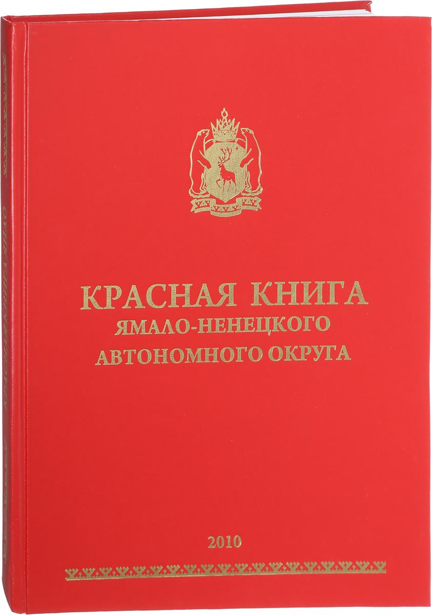 Красная книга Ямало-Ненецкого автономного округа обложка для паспорта printio герб ямало ненецкого автономного округа