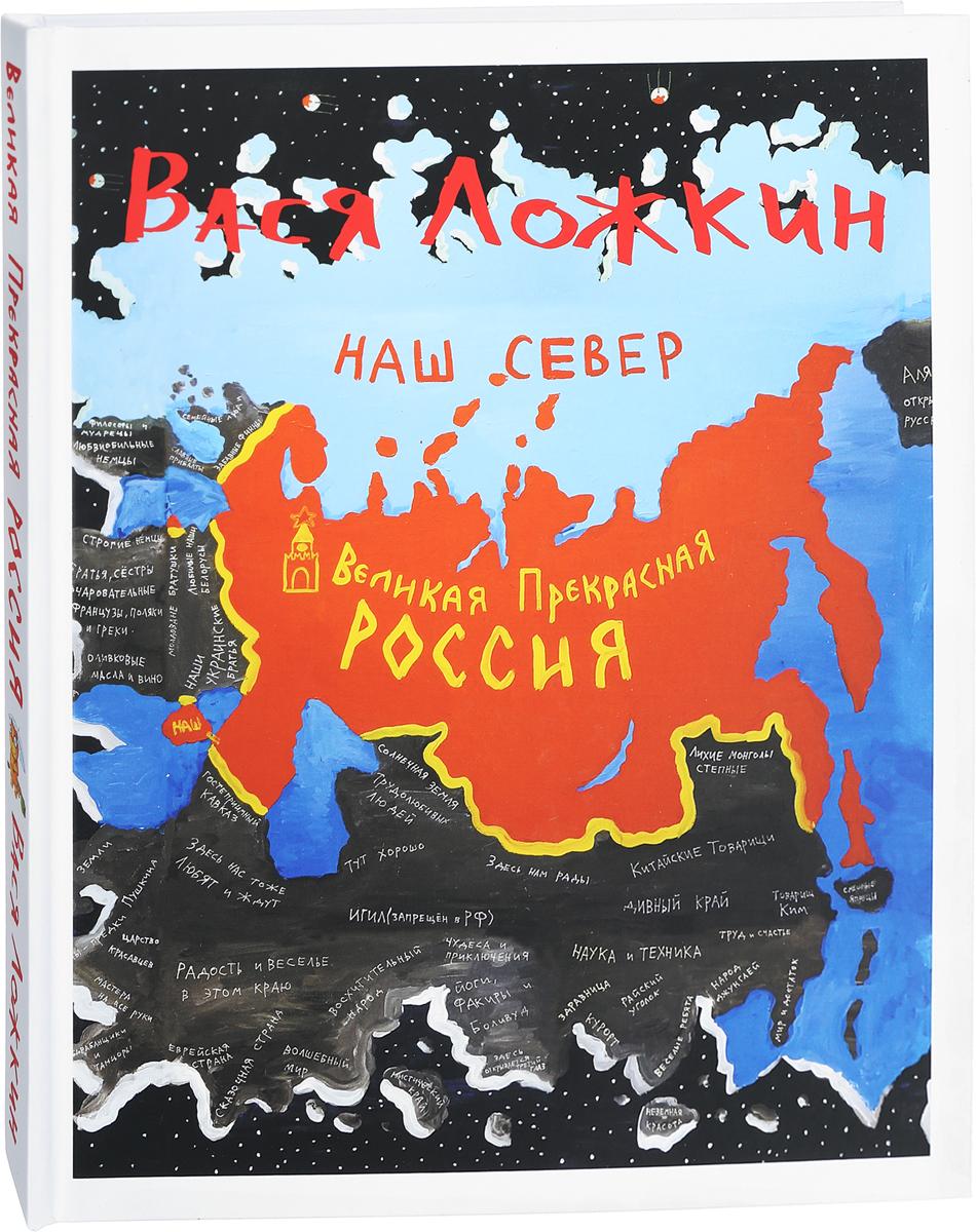 Вася Ложкин Великая Прекрасная Россия. Наш Север