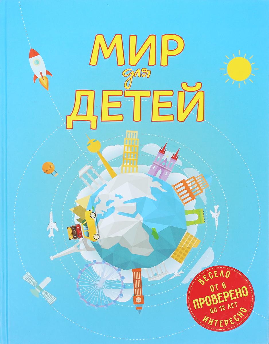 Н. А. Андрианова Мир для детей от 6 до 12 лет