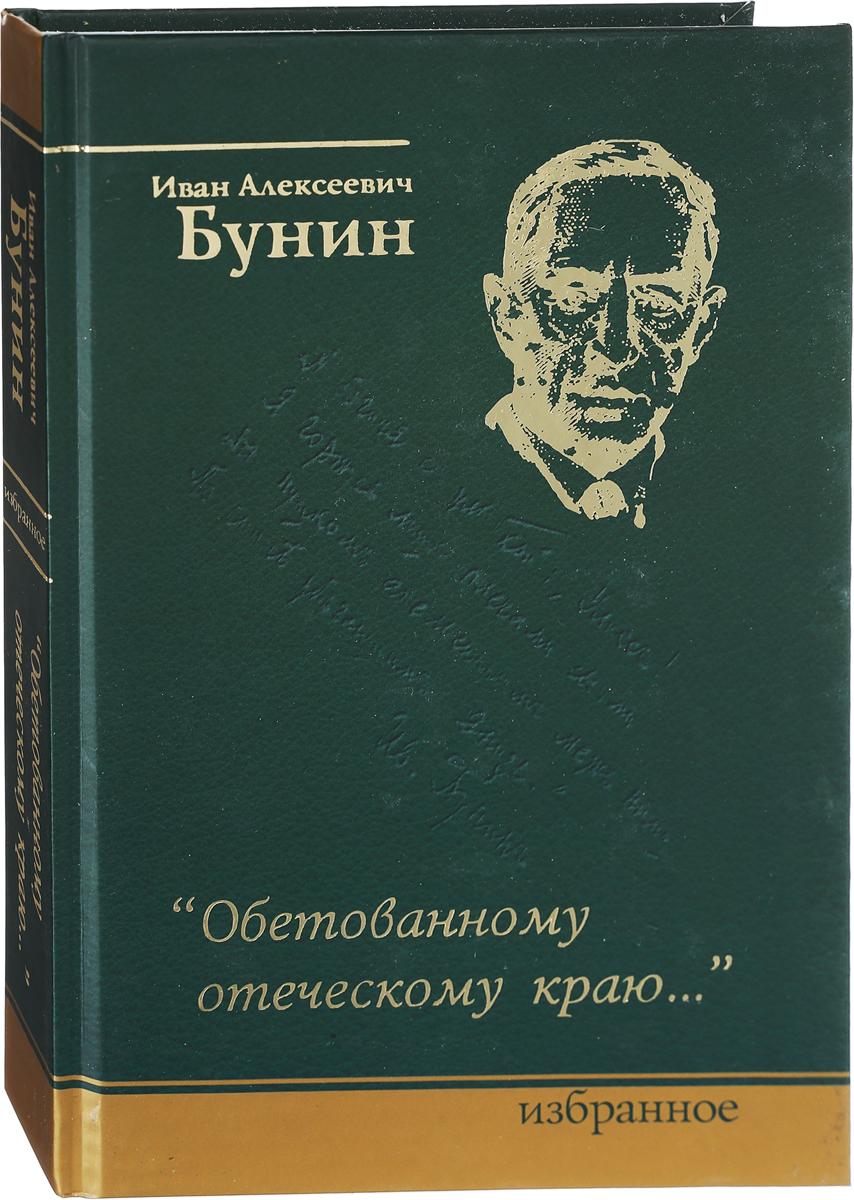 И. А. Бунин Обетованному отеческому краю… и а бунин обетованному отеческому краю…