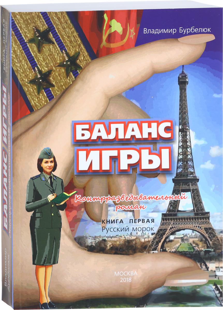 Владимир Бурбелюк Баланс игры. Книга 1. Русский морок
