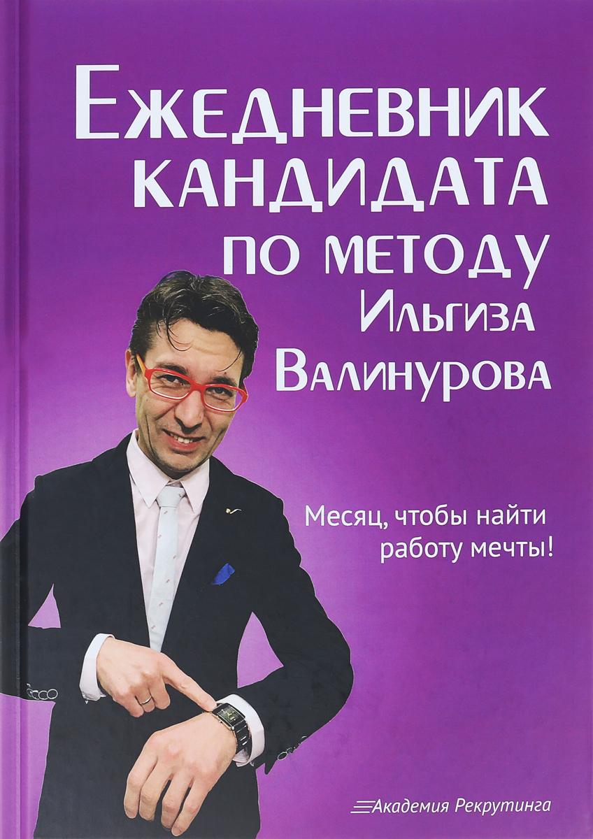 И. Валинуров Ежедневник кандидата по методу Ильгиза Валинурова. Месяц, чтобы найти работу своей мечты! коты каждый день без суеты ежедневник