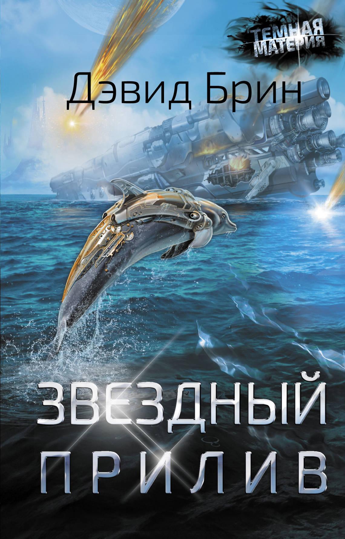 Дэвид Брин Звездный прилив
