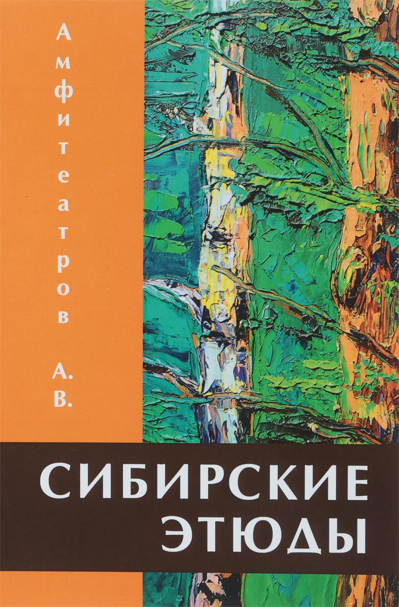 А. В. Амфитеатров Сибирские этюды