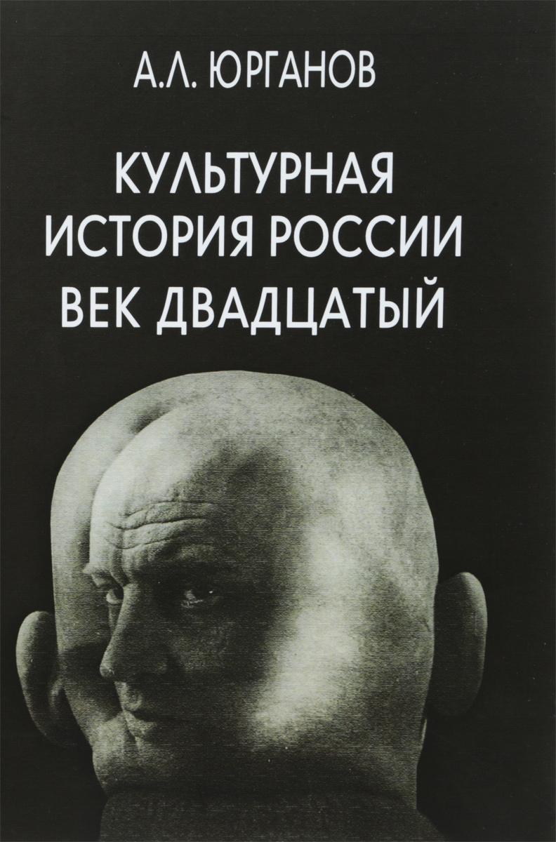 А. Л. Юрганов Культурная история России. Век двадцатый
