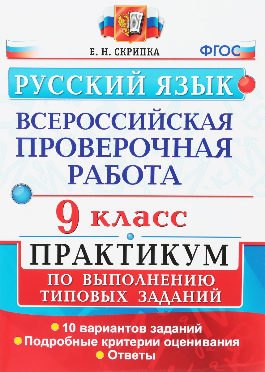 Е. Н. Скрипка Русский язык. Всероссийская проверочная работа. 9 класс. Практикум по выполнению типовых заданий
