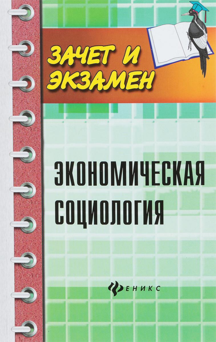 К. В. Воденко Экономическая социология. Учебное пособие