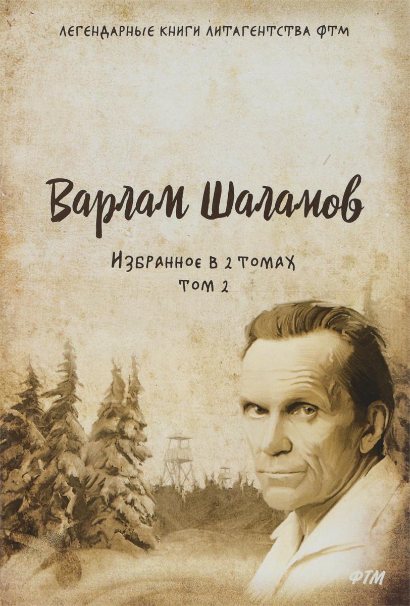 Варлам Шаламов Избранное. В 2 томах. Том2