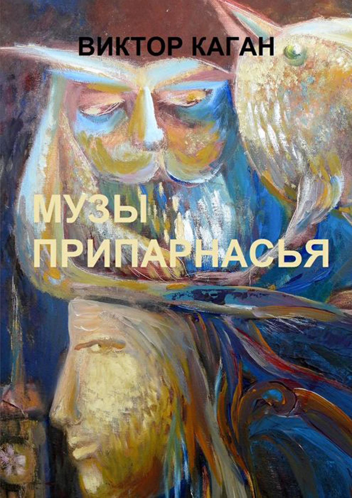Музы Припарнасья