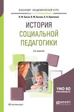 История социальной педагогики. Учебное пособие