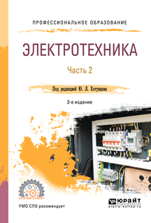 Электротехника. Учебное пособие. В 2 частях. Часть 2