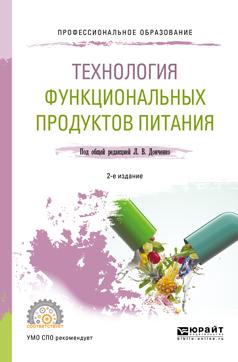 Донченко Людмила Владимировна(редактор) Технология функциональных продуктов питания. Учебное пособие продукты питания