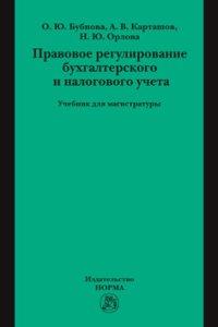 Орлова Н.Ю. Правовое регулирование бухгалтерского и налогового учета. Учебник