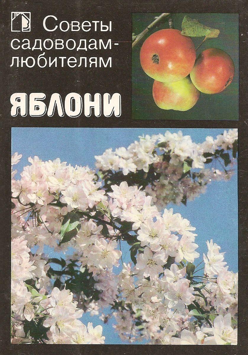 Советы садоводам-любителям. Яблони (набор из 18 открыток)