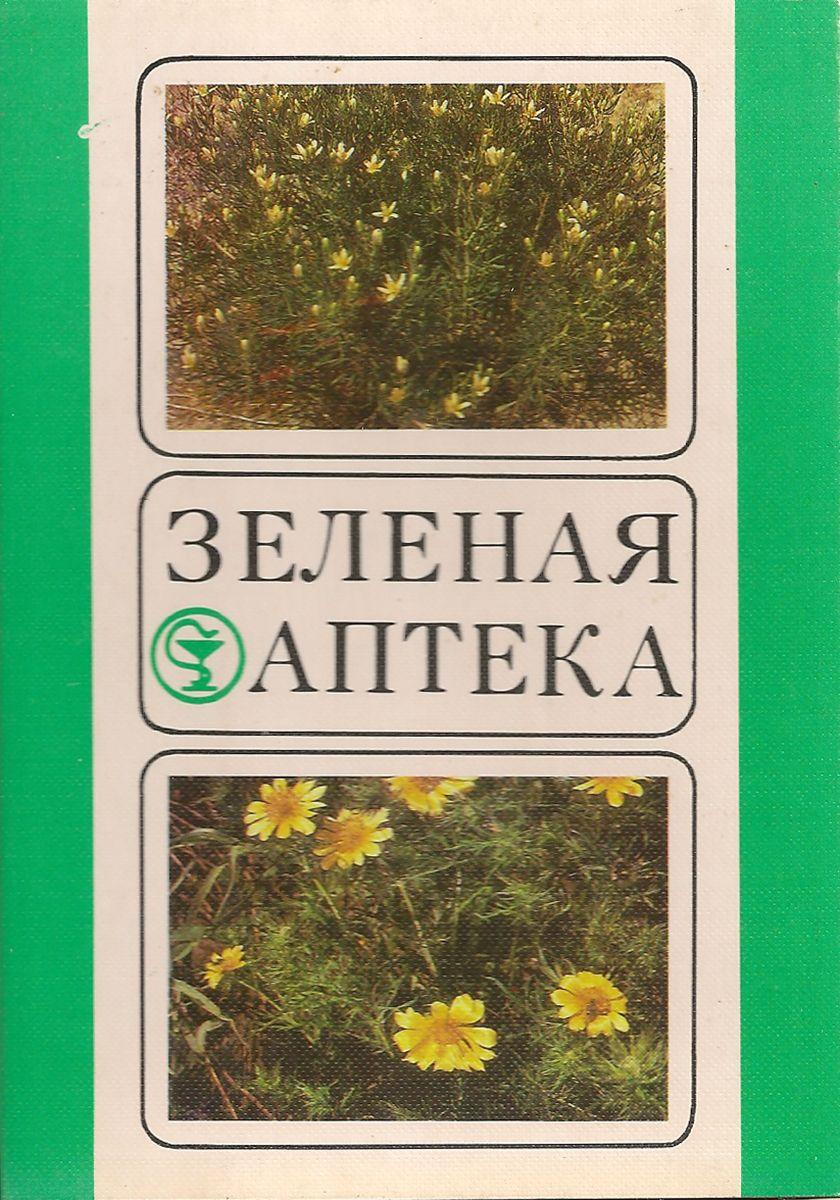 Зеленая аптека. Выпуск 4 (набор из 20 открыток) солнцезащитные средства зеленая планета отзывы