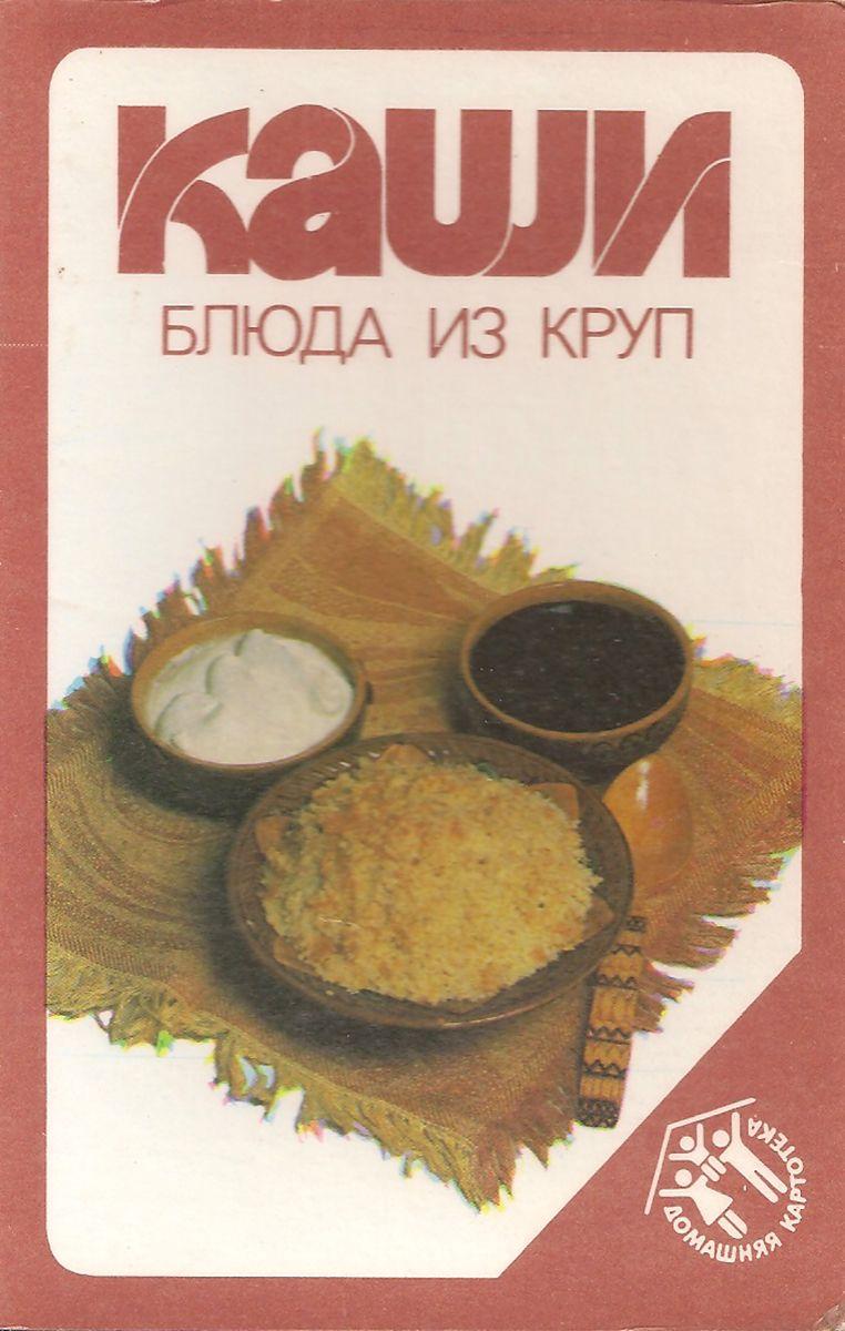 Каши. Блюда из круп. Е. Ф. Барсукова (набор 12 открыток)