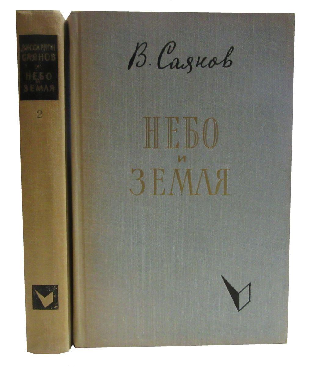 Саянов Виссарион Небо и земля (комплект из 2 книг) василиада комплект из 2 книг