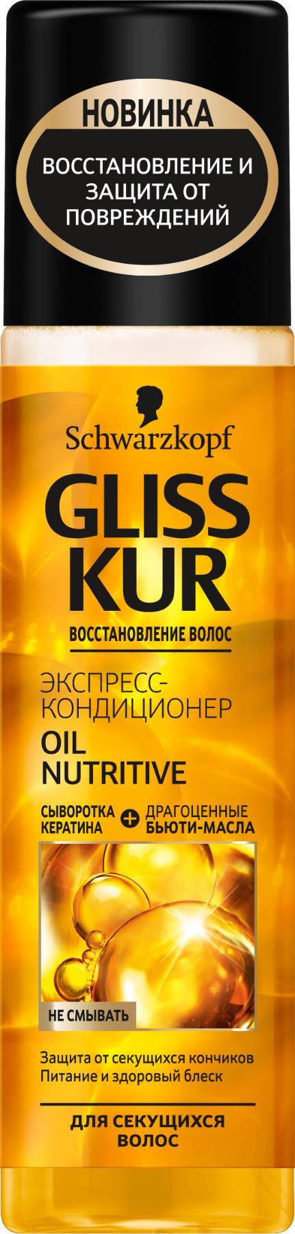 Gliss KurЭкспресскондиционер Oil Nutritive 8 масел для длинных секущихся волос 200 мл .