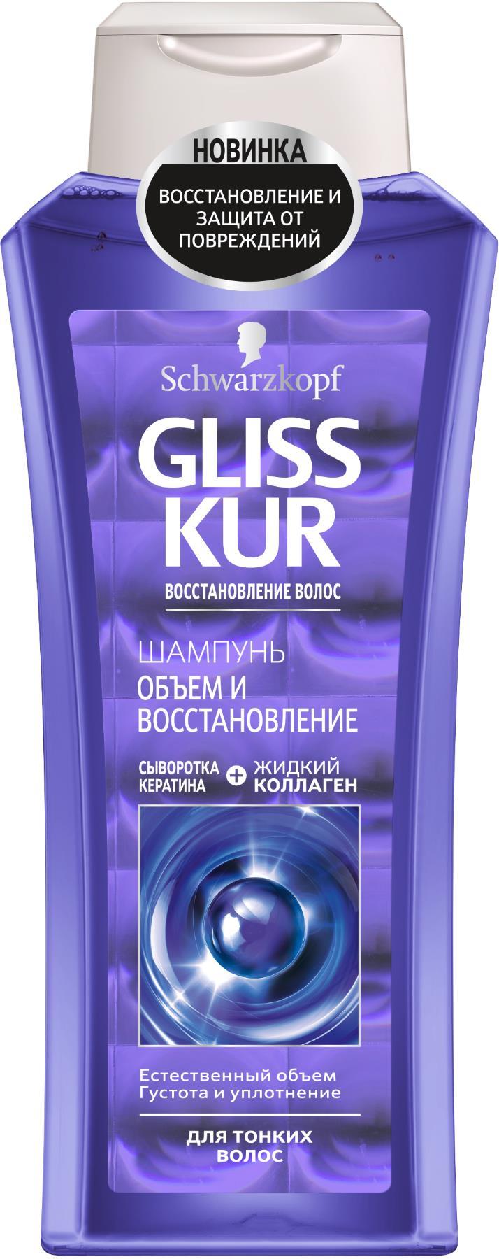Gliss Kur Шампунь Экстремальный объем, для лишенных объема и тонких волос, 400 мл шампунь gliss kur экстремальный oil эликсир 400 мл