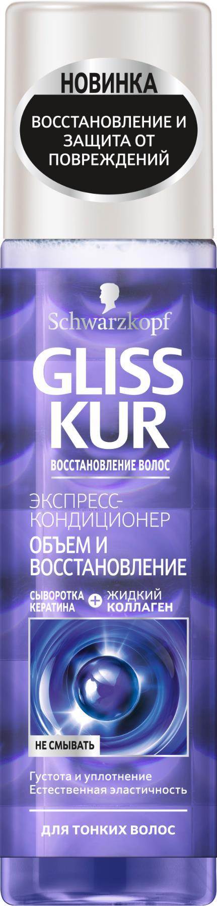 Gliss Kur Экспресс-кондиционер Экстремальный объем, для лишенных объема и тонких волос, 200 мл шампунь gliss kur экстремальный oil эликсир 400 мл