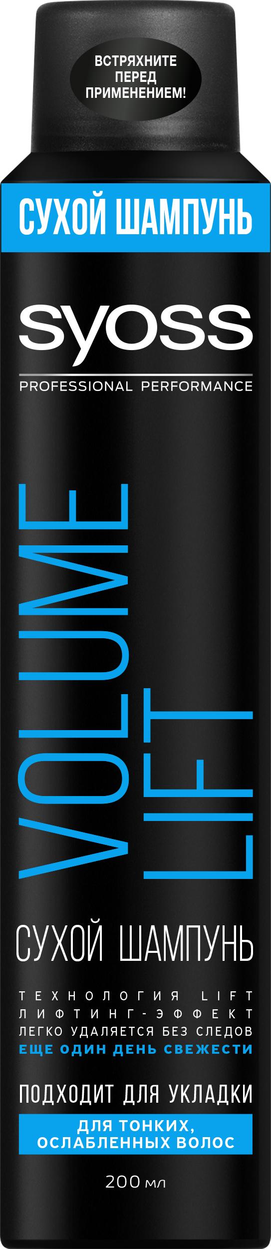Syoss Шампунь Volume Lift, сухой, для тонких и ослабленных волос, 200 мл9034211Сухой Шампунь Syoss Volume Lift специально разработан для тонких и ослабленных волос. Придает волосам видимый объем без утяжеления, не оставляет видимых следов при тщательном расчесывании. Шампунь не содержит силикона, и включает в себя натуральные Рекомендуем!
