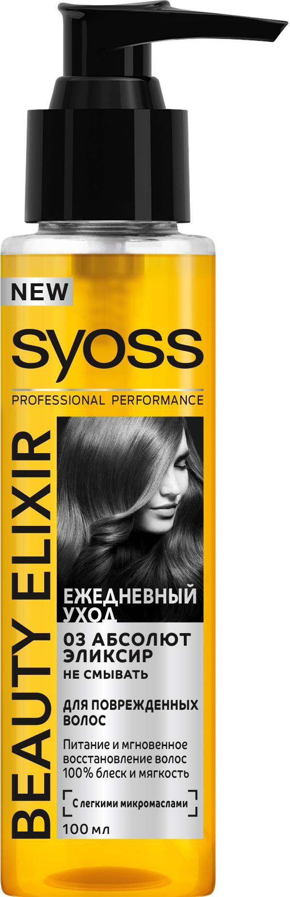 """Syoss Эликсир с микромаслами """"Beauty Elixir, для поврежденных и сухих волос, 100мл"""