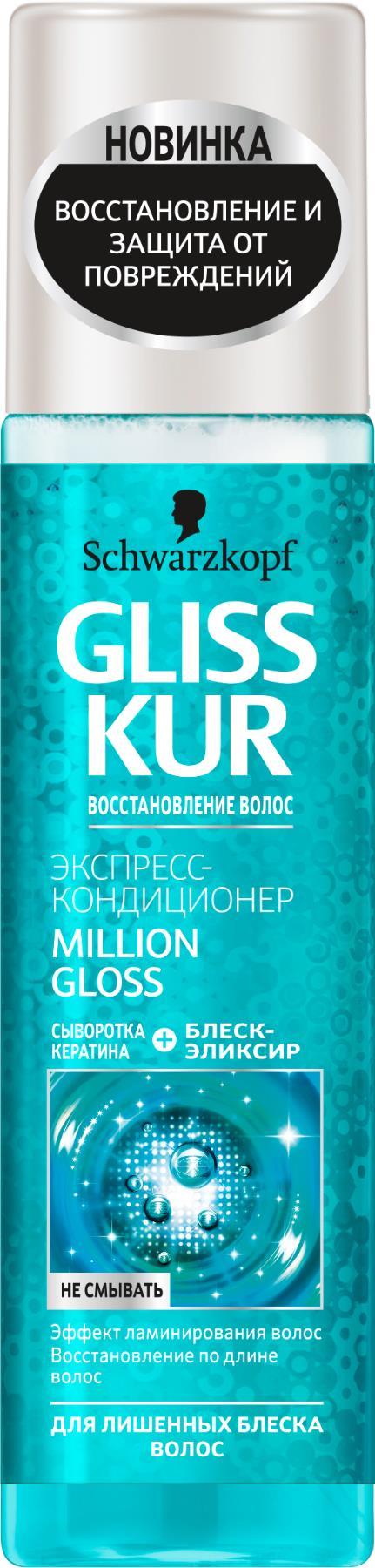 Фото - Экспресс-кондиционер Gliss Kur Million Gloss. Ослепительный блеск, для тусклых и лишенных блеска волос, 200 мл gliss kur экспресс кондиционер экстремальное восстановление для поврежденных и сухих волос 200 мл