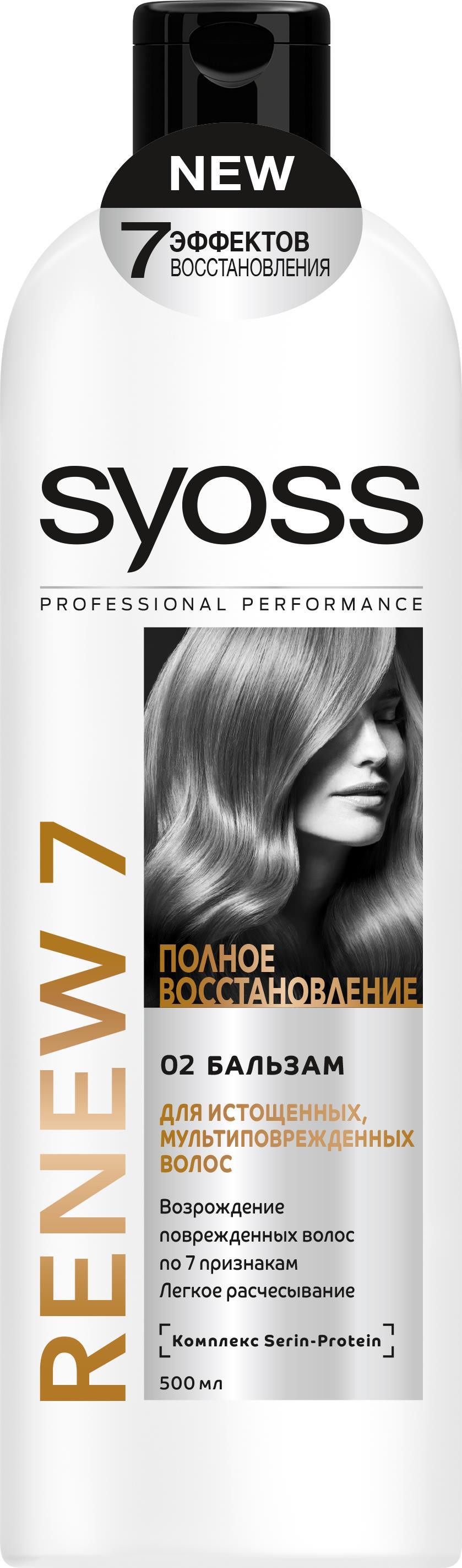 Syoss Бальзам Renew 7 для мульти-поврежденных истощенных волос, 500 мл syoss salonplex реставрация волос шампунь для химически и механически поврежденных волос 500 мл