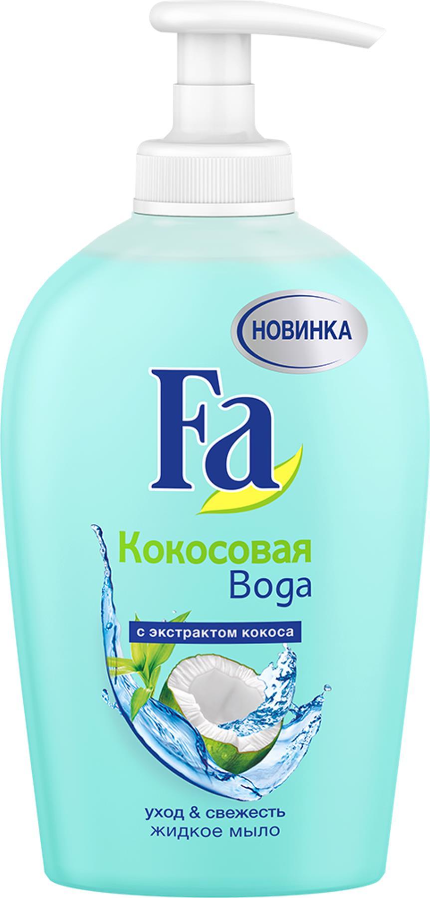 FA Жидкое мыло Кокосовая вода, 250 мл