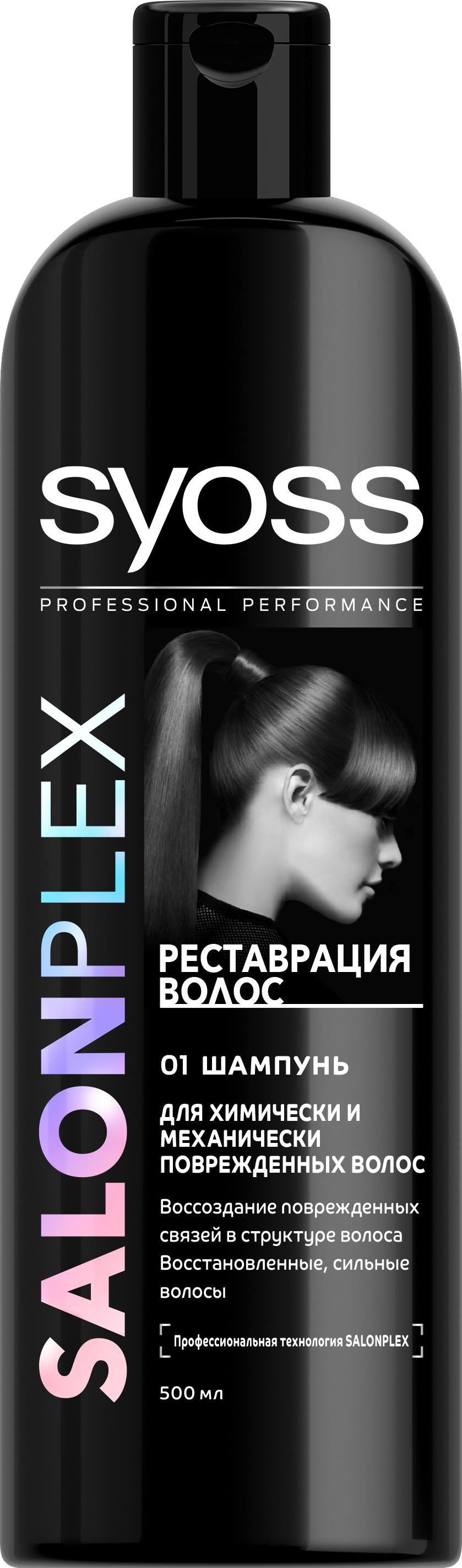 Syoss Salonplex Реставрация волос шампунь для химически и механически поврежденных волос 500 мл syoss salonplex реставрация волос шампунь для химически и механически поврежденных волос 500 мл