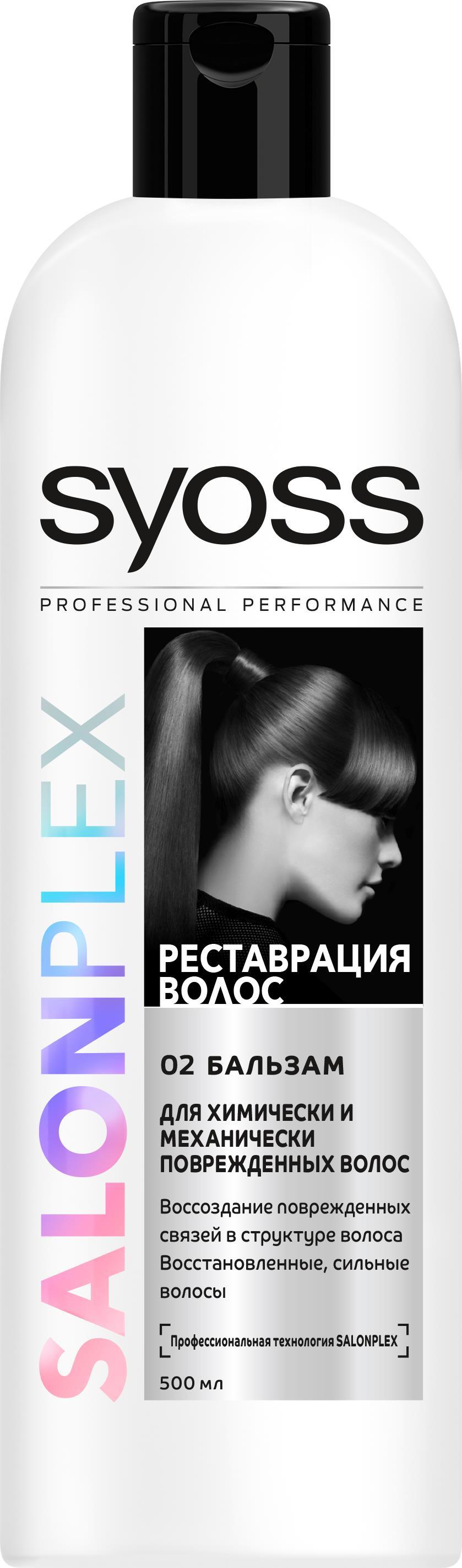 Syoss Salonplex Реставрация волос бальзам для химически и механически поврежденных волос 500 мл syoss salonplex реставрация волос шампунь для химически и механически поврежденных волос 500 мл