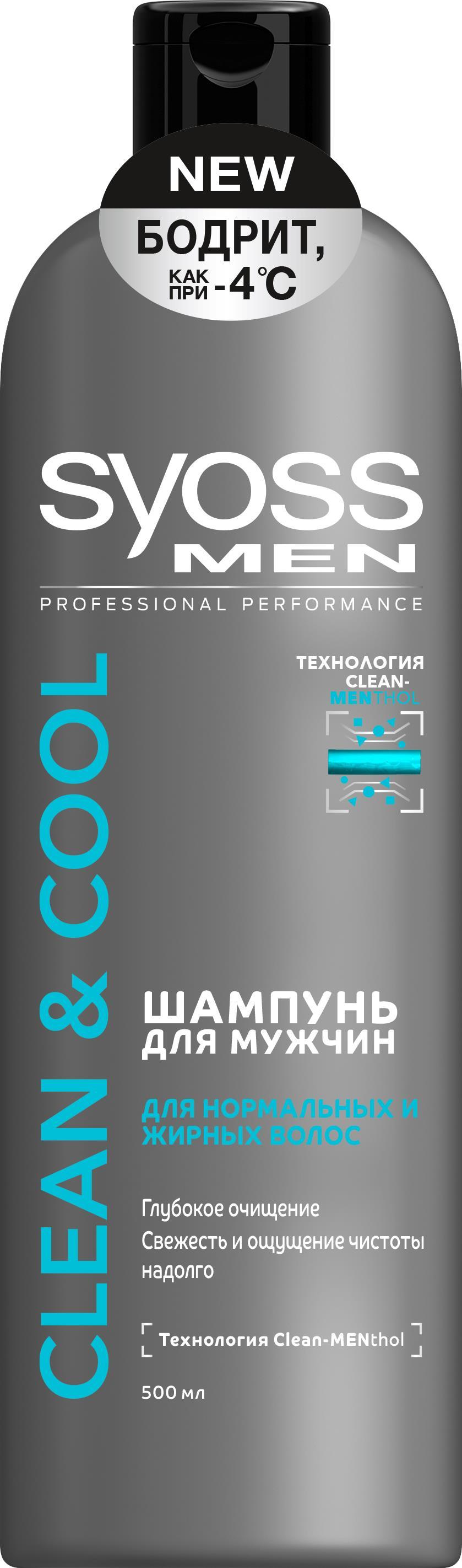 Syoss Шампунь Clean&Cool мужской, 500 мл цена