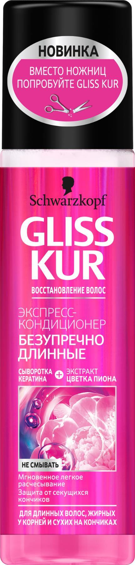 Gliss Kur Экспресс-кондиционер Безупречно длинные, 200 мл цена 2017