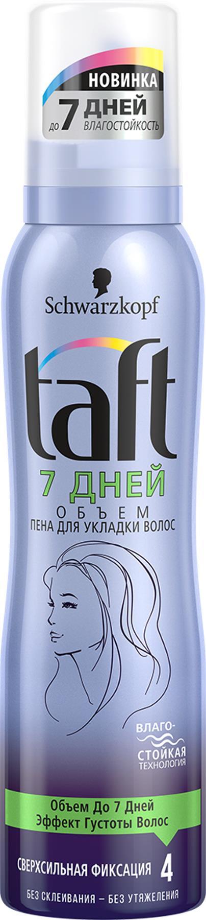 Taft Пена для укладки 7 Дней Объем сверхсильная фиксация, 150 мл schwarzkopf professional пена для укладки 7 дней объем сверхсильная фиксация 150 мл