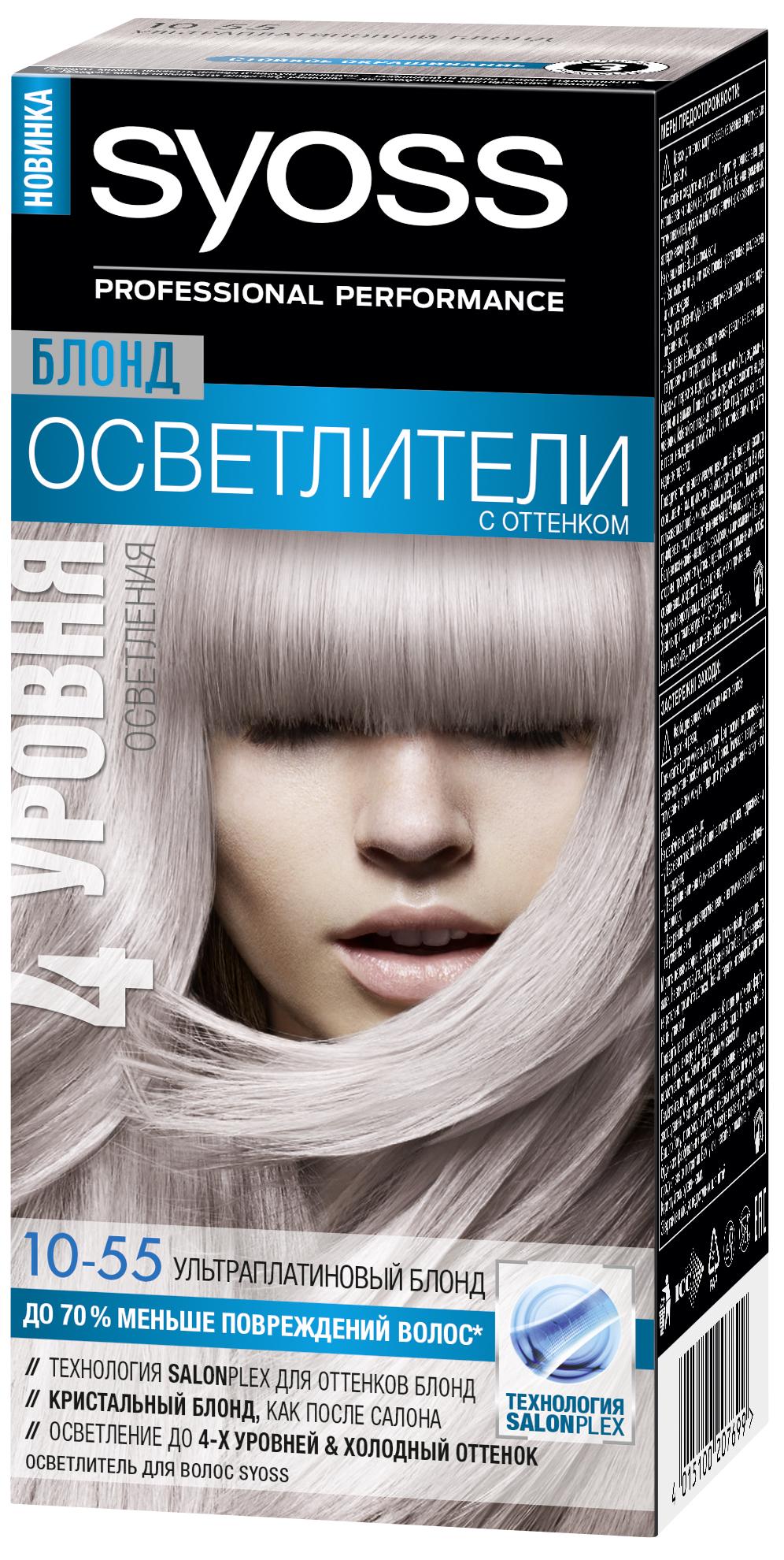 Фото - Syoss Color Краска для волос, 10-55 Ультраплатиновый блонд, 115 мл wella краска для волос illumina color 60 мл 38 оттенков 7 35 блонд золотисто махагоновый