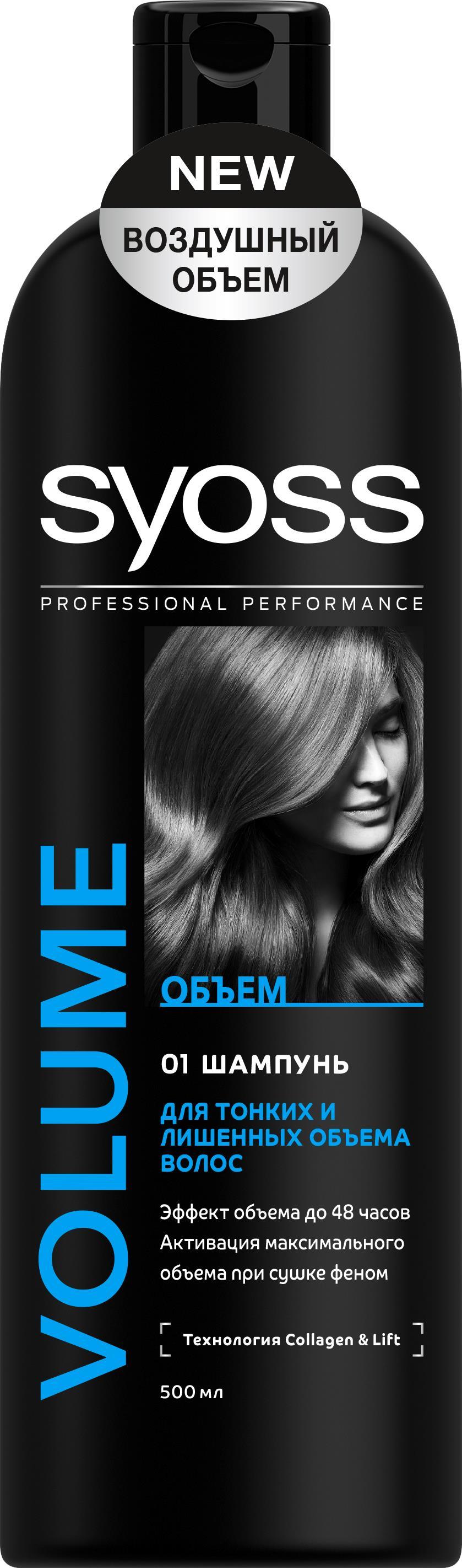 Syoss Шампунь Volume Lift, для тонких и ослабленных волос, 500 мл линия средств по уходу за волосами