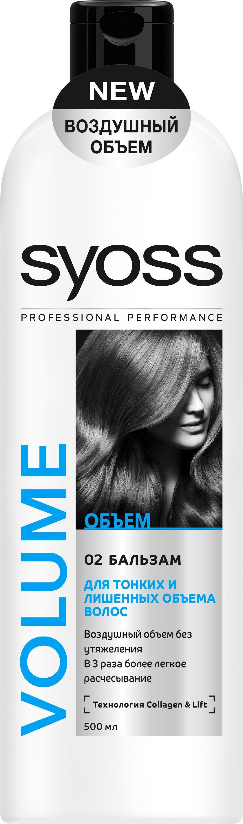 Syoss Бальзам Volume Lift, для тонких, ослабленных волос, 500 мл линия средств по уходу за волосами