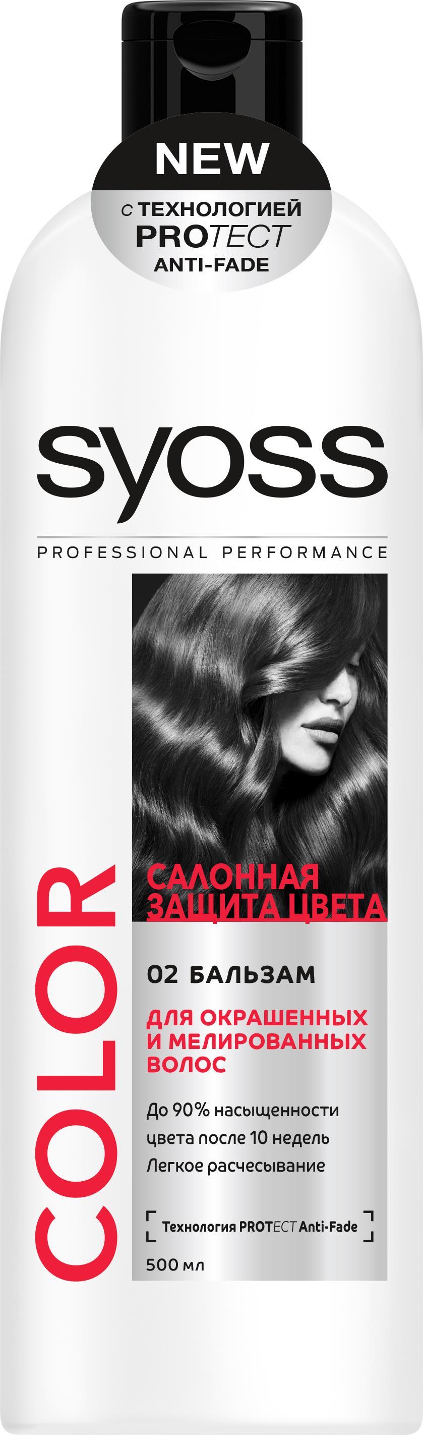 Syoss Бальзам Color Protect, для окрашенных и тонированных волос, 500 мл дайвинес средства по уходу за волосами