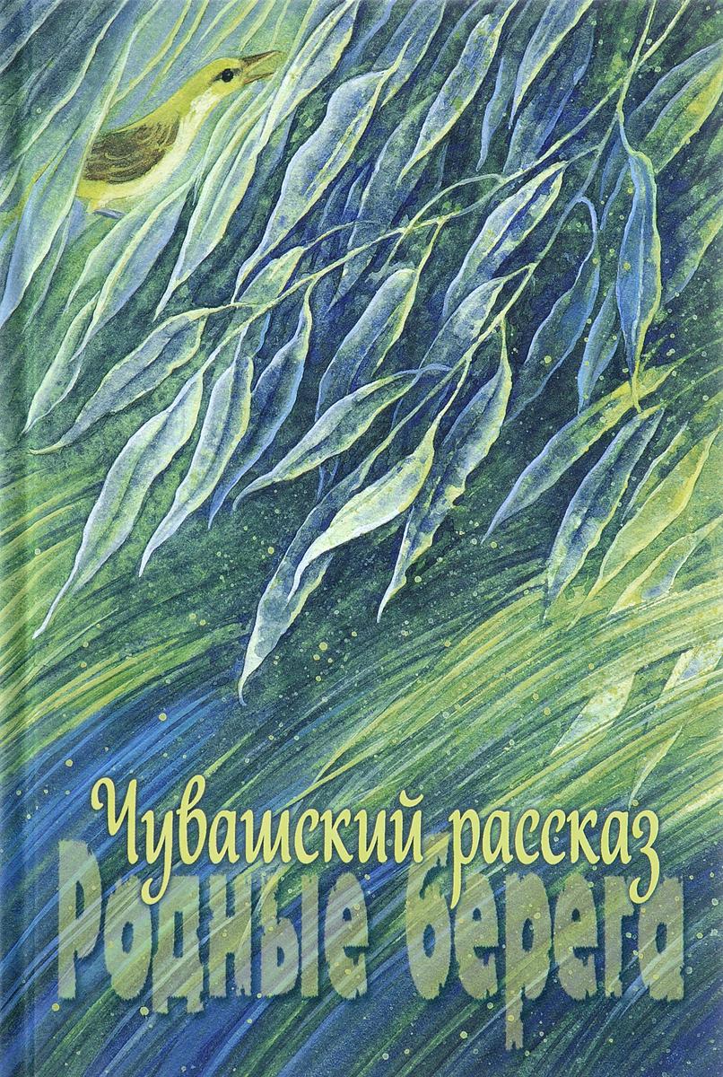 Чувашский рассказ. Родные берега. Сборник в 2 томах. Том 2