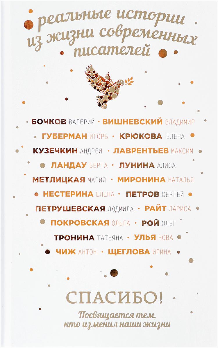 Мария Метлицкая,Олег Рой,Л. Петрушевская,Владимир Вишневский Спасибо! Посвящается тем, кто изменил наши жизни метлицкая мария пустые хлопоты