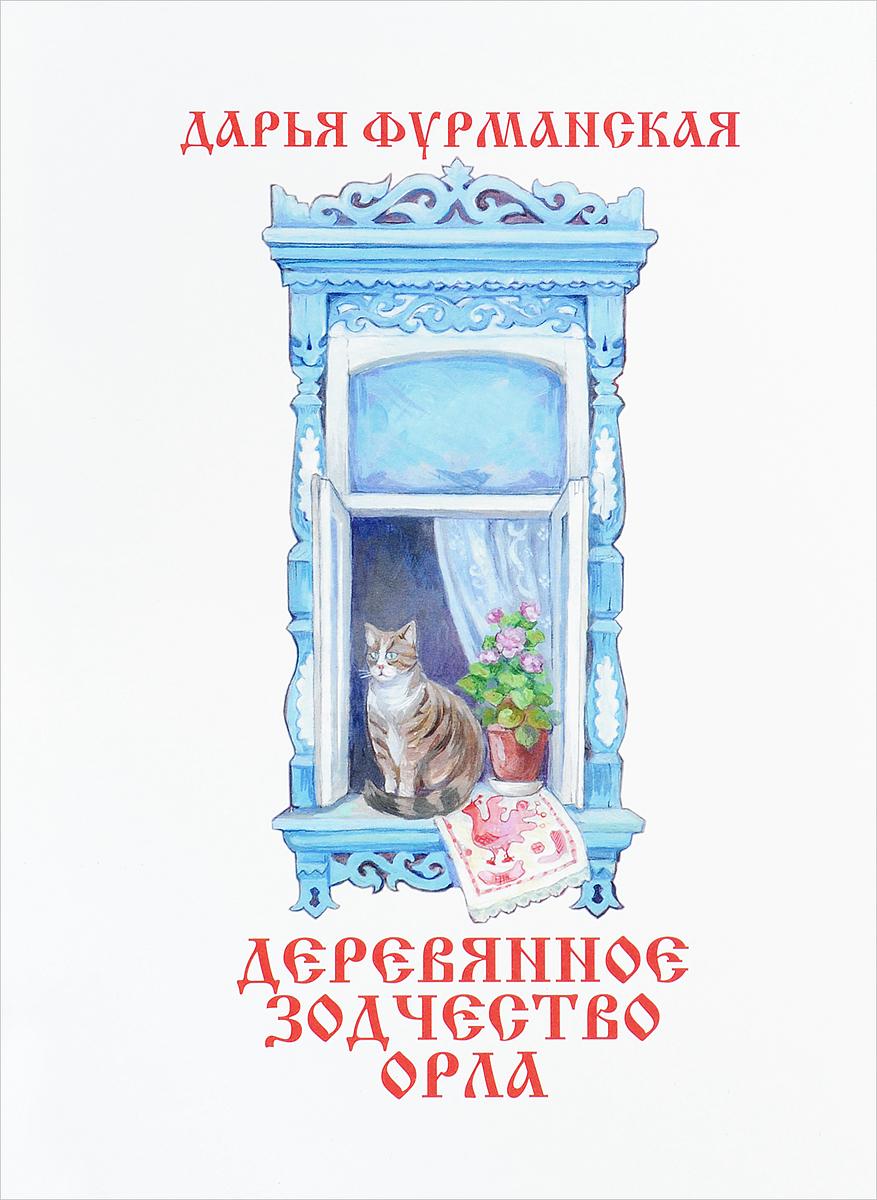Д. Ю. Фурманская Деревянное зодчество Орла