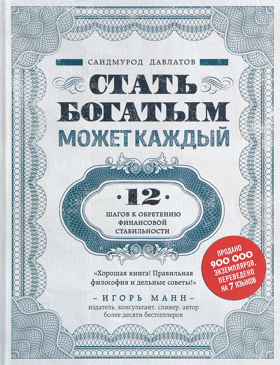 Саидмурод Давлатов Стать богатым может каждый. 12 шагов к обретению финансовой стабильности