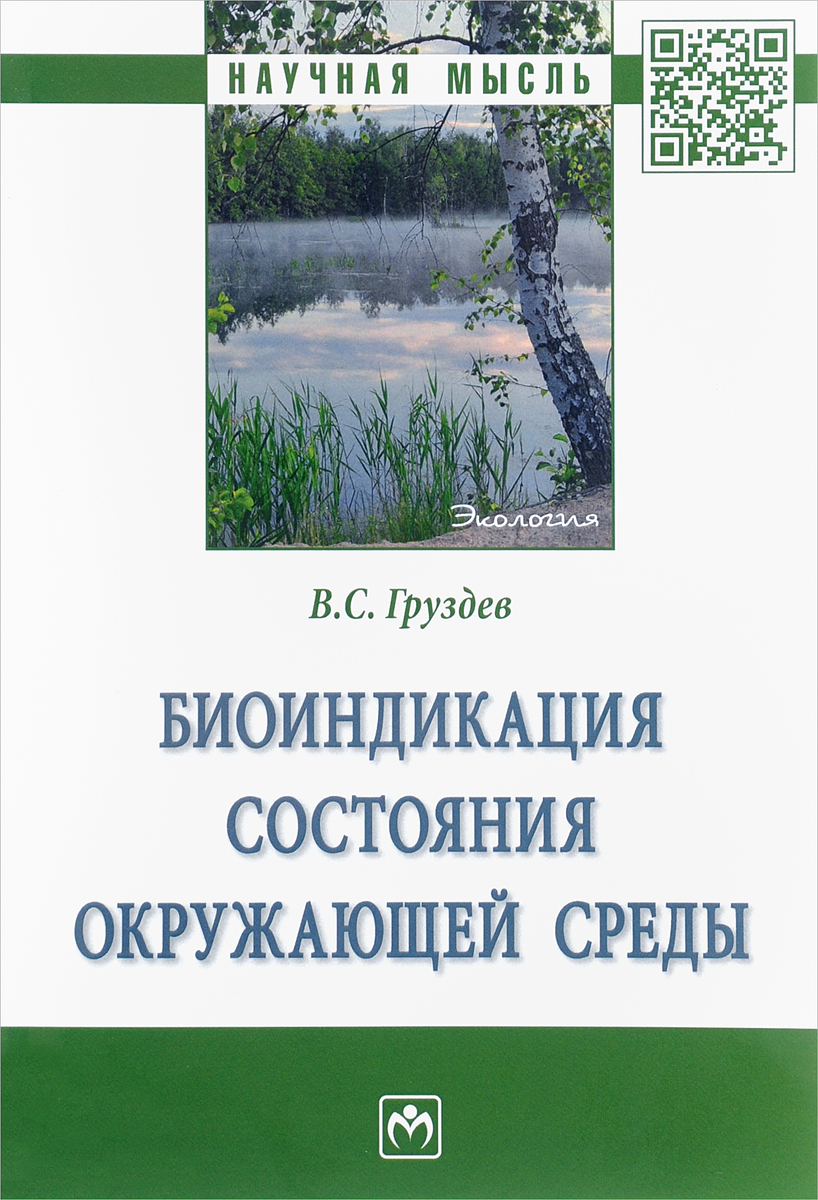 В. С. Груздев Биоиндикация состояния окружающей среды