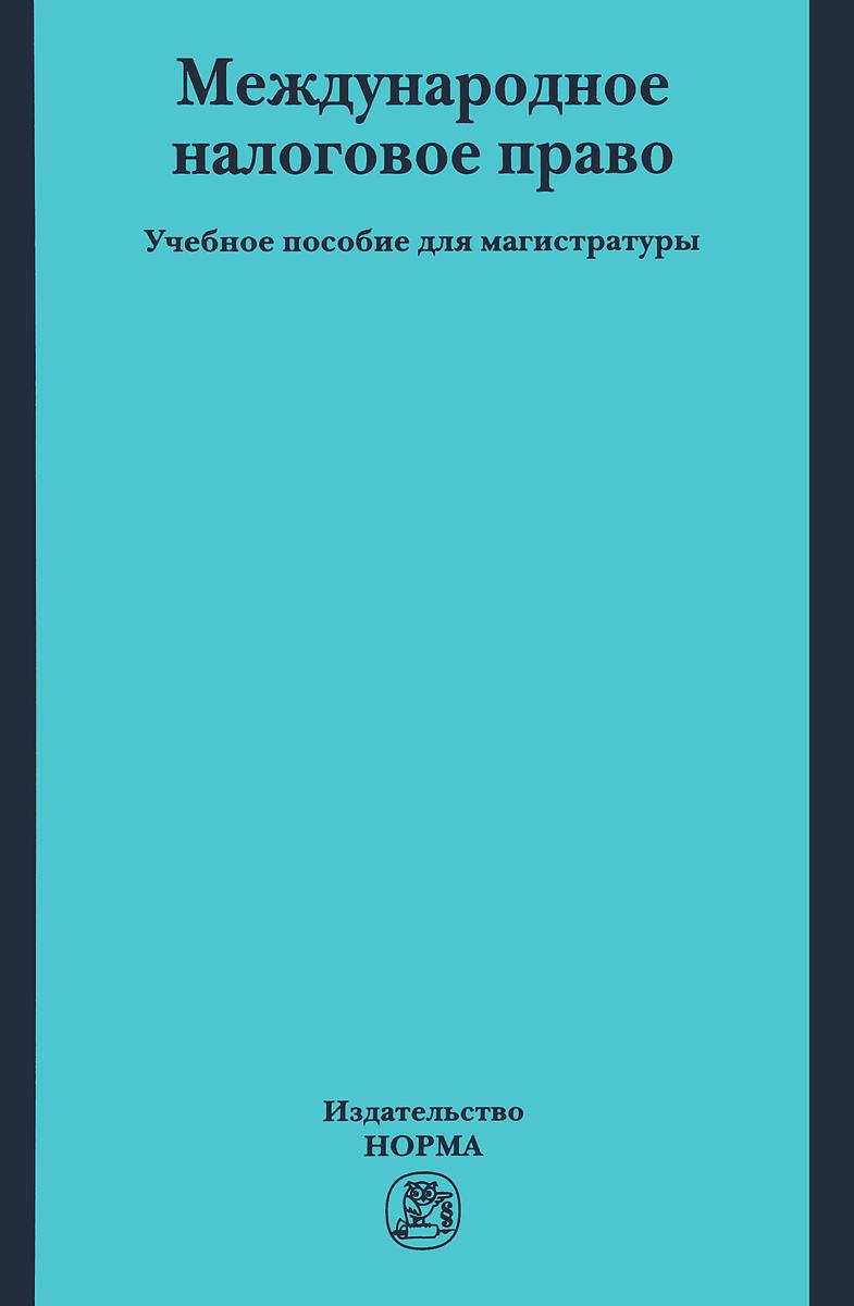Международное налоговое право. Учебное пособие марченко михаил николаевич источники права учебное пособие