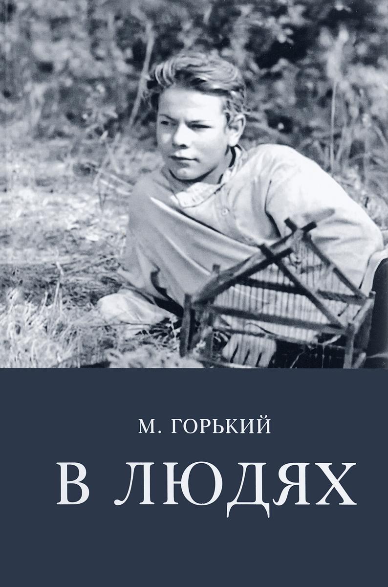 М. Горький В людях брат алёша
