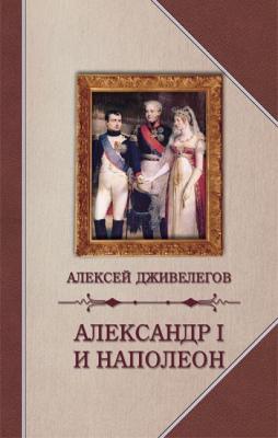 Алексей Дживилегов Александр I и Наполеон